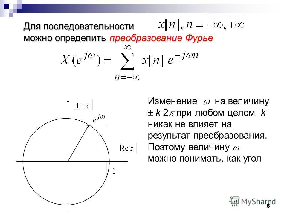 555 Для последовательности можно определить преобразование Фурье Изменение на величину k 2 при любом целом k никак не влияет на результат преобразования. Поэтому величину можно понимать, как угол