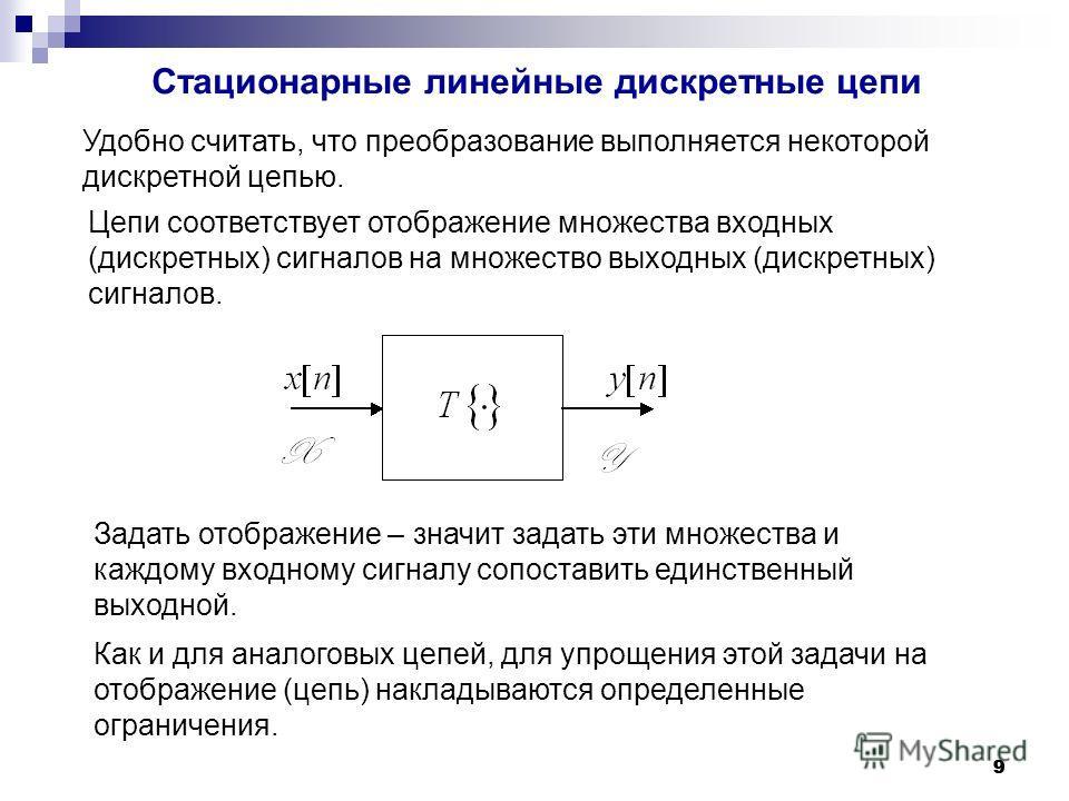 999 Стационарные линейные дискретные цепи Удобно считать, что преобразование выполняется некоторой дискретной цепью. Цепи соответствует отображение множества входных (дискретных) сигналов на множество выходных (дискретных) сигналов. Задать отображени