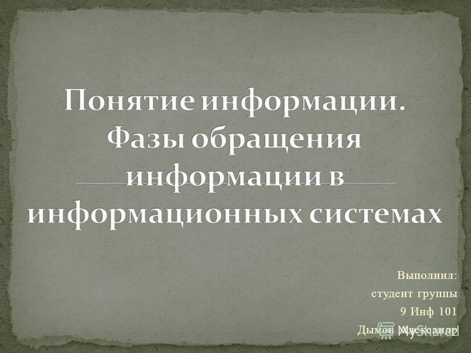 Выполнил: студент группы 9 Инф 101 Дымов Александр