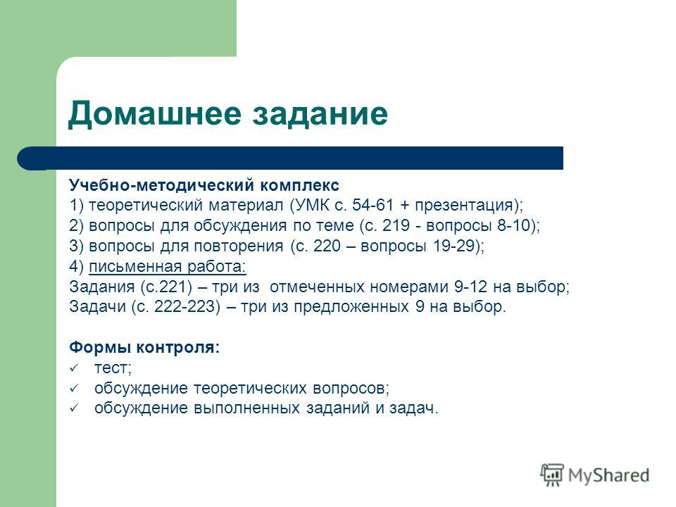 Домашнее задание Учебно-методический комплекс 1) теоретический материал (УМК с. 54-61 + презентация); 2) вопросы для обсуждения по теме (с. 219 - вопросы 8-10); 3) вопросы для повторения (с. 220 – вопросы 19-29); 4) письменная работа: Задания (с.221)