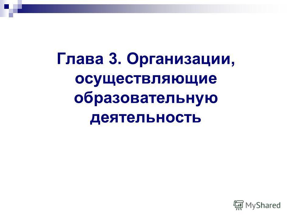 Глава 3. Организации, осуществляющие образовательную деятельность