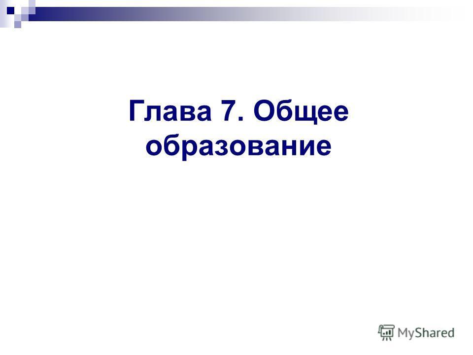 Глава 7. Общее образование
