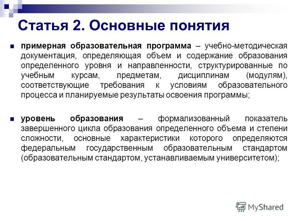 Статья 2. Основные понятия примерная образовательная программа – учебно-методическая документация, определяющая объем и содержание образования определенного уровня и направленности, структурированные по учебным курсам, предметам, дисциплинам (модулям