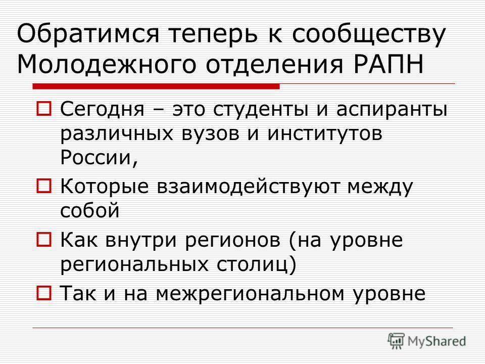 Обратимся теперь к сообществу Молодежного отделения РАПН Сегодня – это студенты и аспиранты различных вузов и институтов России, Которые взаимодействуют между собой Как внутри регионов (на уровне региональных столиц) Так и на межрегиональном уровне