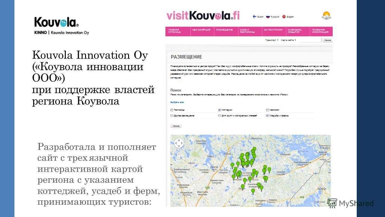 Kouvola Innovation Оy («Коувола инновации ООО») при поддержке властей региона Коувола Разработала и пополняет сайт с трех язычной интерактивной картой региона с указанием коттеджей, усадеб и ферм, принимающих туристов: