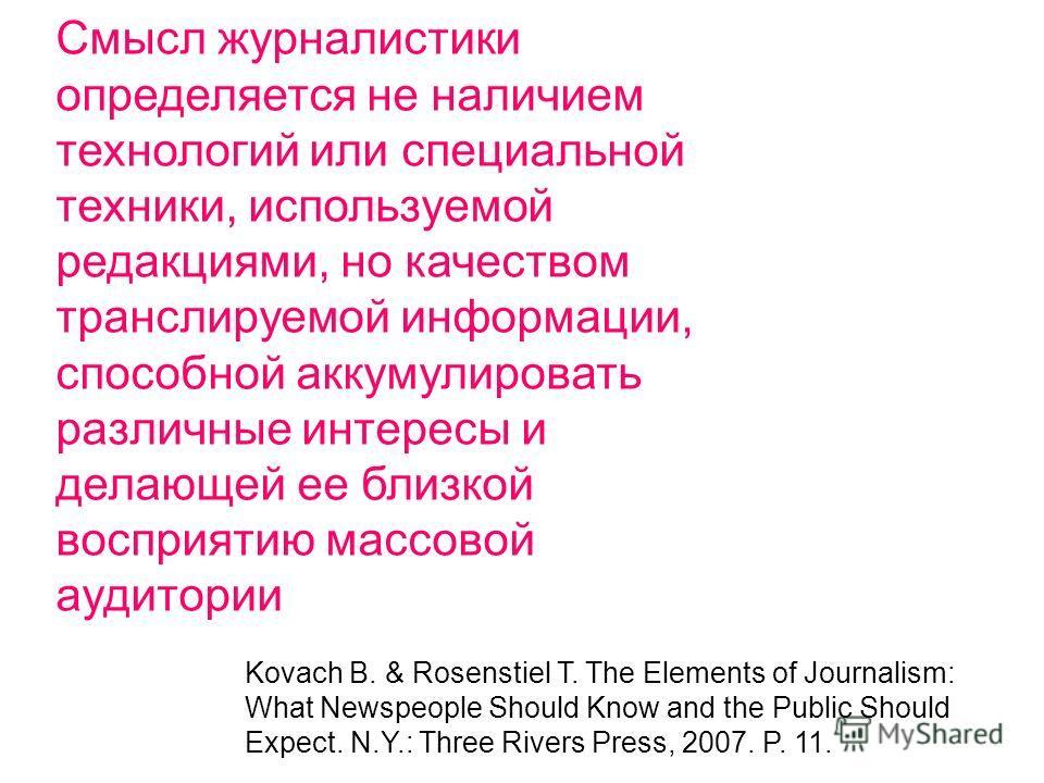 Смысл журналистики определяется не наличием технологий или специальной техники, используемой редакциями, но качеством транслируемой информации, способной аккумулировать различные интересы и делающей ее близкой восприятию массовой аудитории Kovach B.