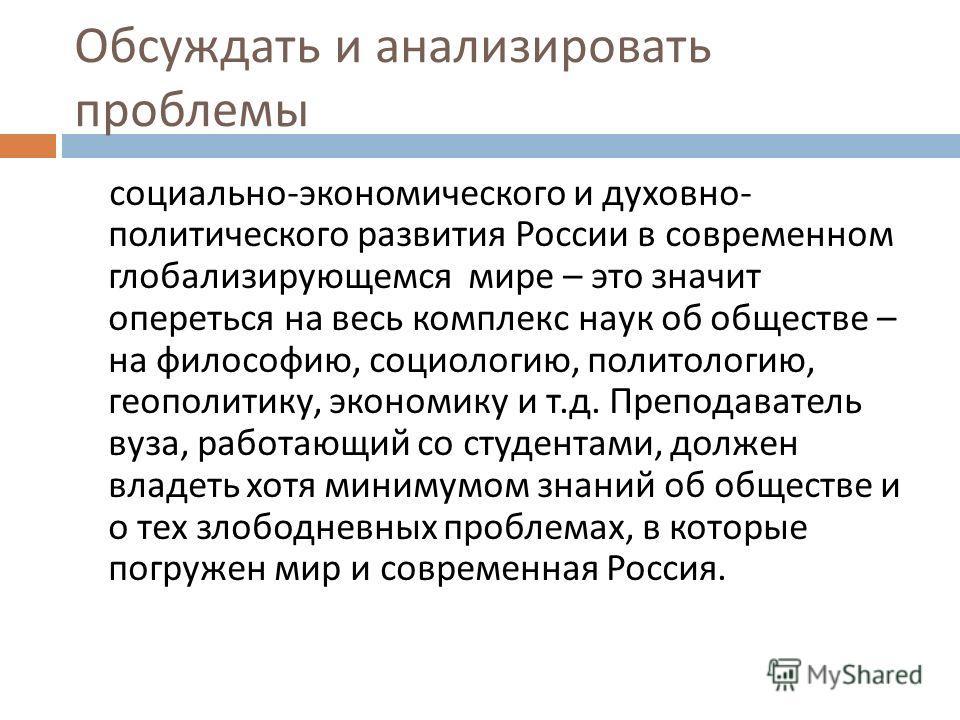 Обсуждать и анализировать проблемы социально - экономического и духовно - политического развития России в современном глобализирующемся мире – это значит опереться на весь комплекс наук об обществе – на философию, социологию, политологию, геополитику