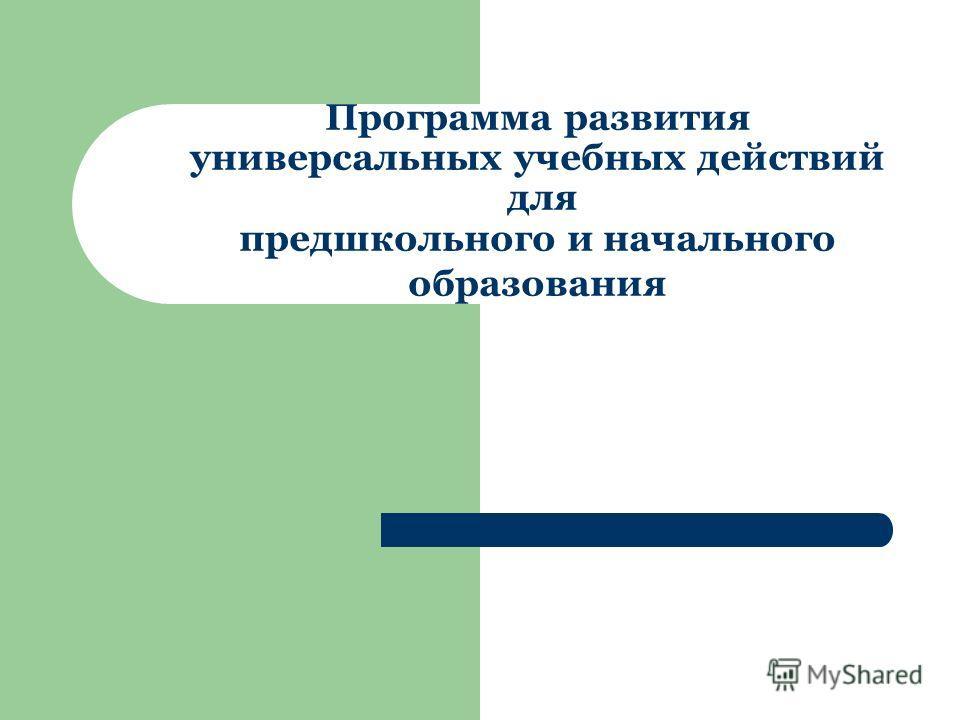 Программа развития универсальных учебных действий для предшкольного и начального образования