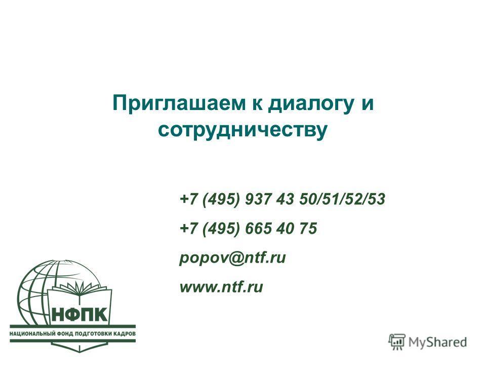 Приглашаем к диалогу и сотрудничеству +7 (495) 937 43 50/51/52/53 +7 (495) 665 40 75 popov@ntf.ru www.ntf.ru