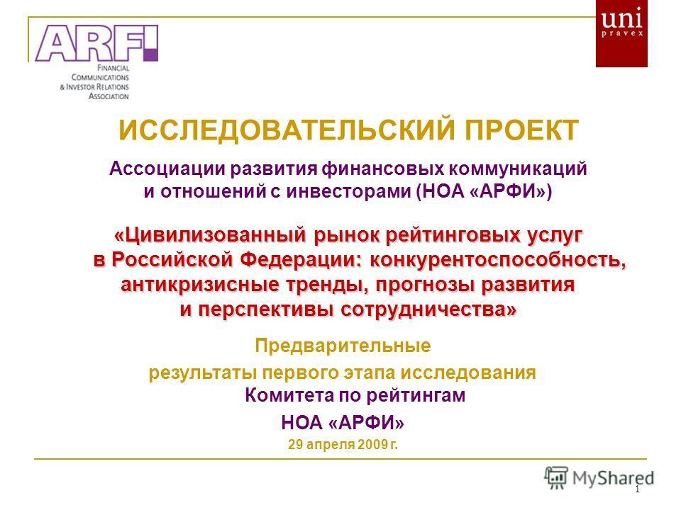 1 ИССЛЕДОВАТЕЛЬСКИЙ ПРОЕКТ Ассоциации развития финансовых коммуникаций и отношений с инвесторами (НОА «АРФИ») «Цивилизованный рынок рейтинговых услуг в Российской Федерации: конкурентоспособность, в Российской Федерации: конкурентоспособность, антикр