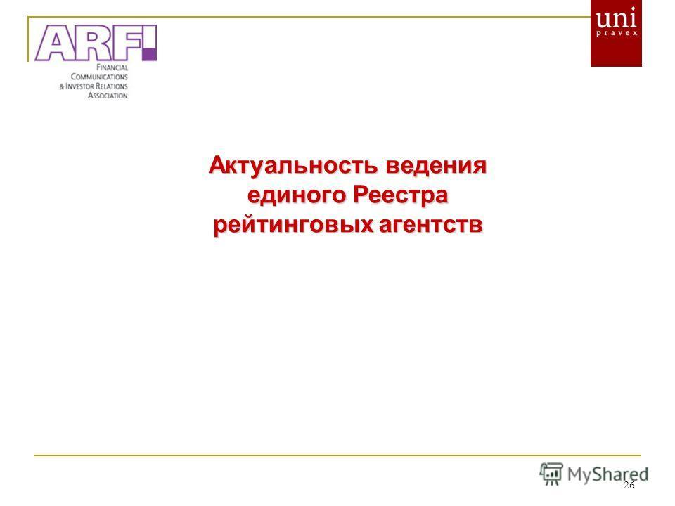 26 Актуальность ведения единого Реестра рейтинговых агентств