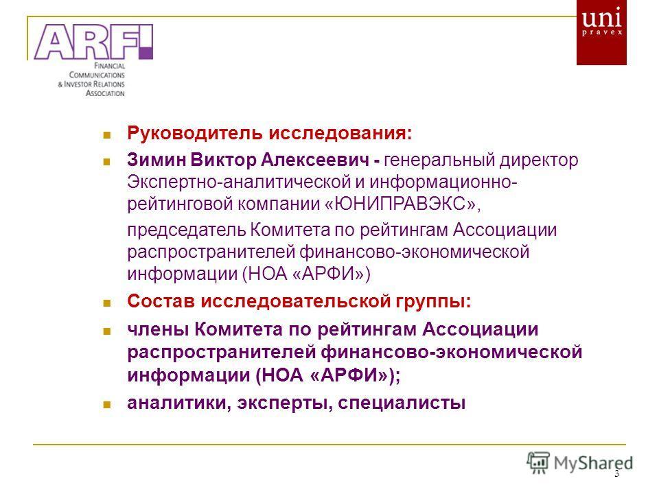 3 Руководитель исследования: Зимин Виктор Алексеевич - генеральный директор Экспертно-аналитической и информационно- рейтинговой компании «ЮНИПРАВЭКС», председатель Комитета по рейтингам Ассоциации распространителей финансово-экономической информации
