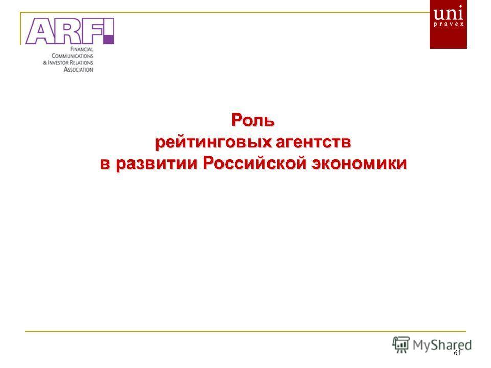 61 Роль рейтинговых агентств в развитии Российской экономики