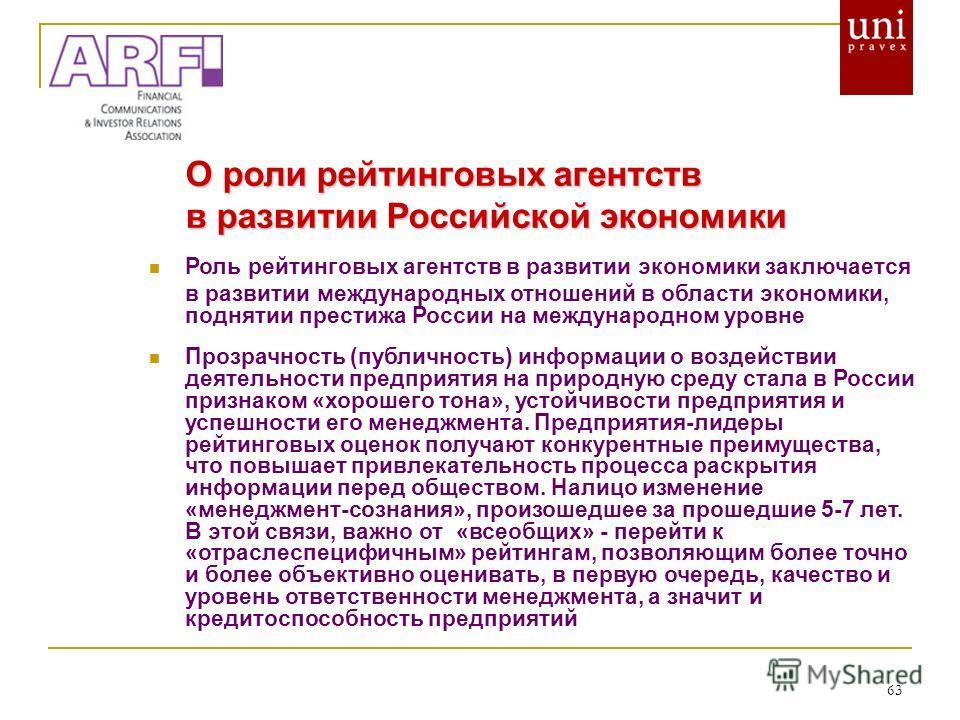 63 О роли рейтинговых агентств в развитии Российской экономики Роль рейтинговых агентств в развитии экономики заключается в развитии международных отношений в области экономики, поднятии престижа России на международном уровне Прозрачность (публичнос