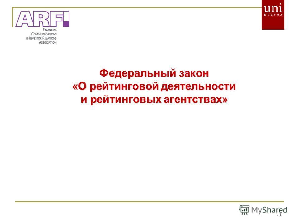 73 Федеральный закон «О рейтинговой деятельности и рейтинговых агентствах»