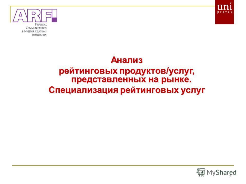 9 Анализ рейтинговых продуктов/услуг, представленных на рынке. Специализация рейтинговых услуг