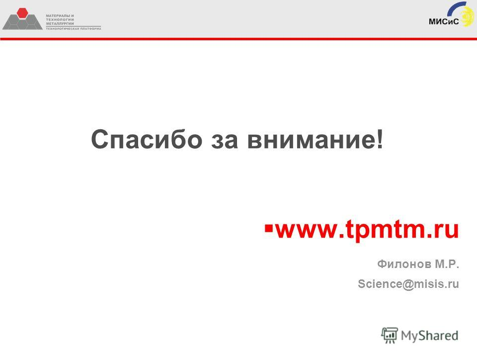 Спасибо за внимание! www.tpmtm.ru Филонов М.Р. Science@misis.ru