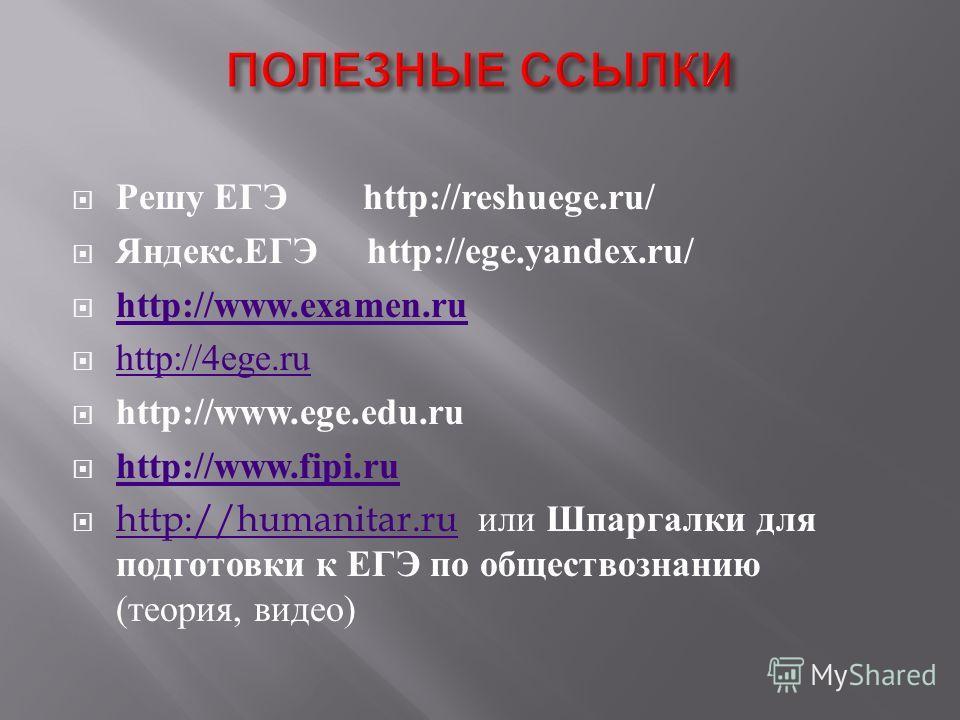 Решу ЕГЭ http://reshuege.ru/ Яндекс. ЕГЭ http://ege.yandex.ru/ http://www.examen.ru http://4ege.ru http://www.ege.edu.ru http://www.fipi.ru http://humanitar.ru или Шпаргалки для подготовки к ЕГЭ по обществознанию ( теория, видео ) http://humanitar.ru