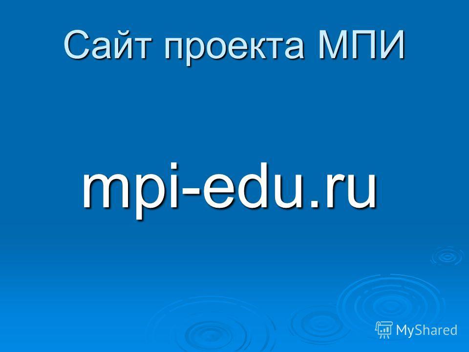Сайт проекта МПИ mpi-edu.ru mpi-edu.ru