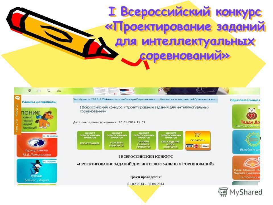 I Всероссийский конкурс «Проектирование заданий для интеллектуальных соревнований»