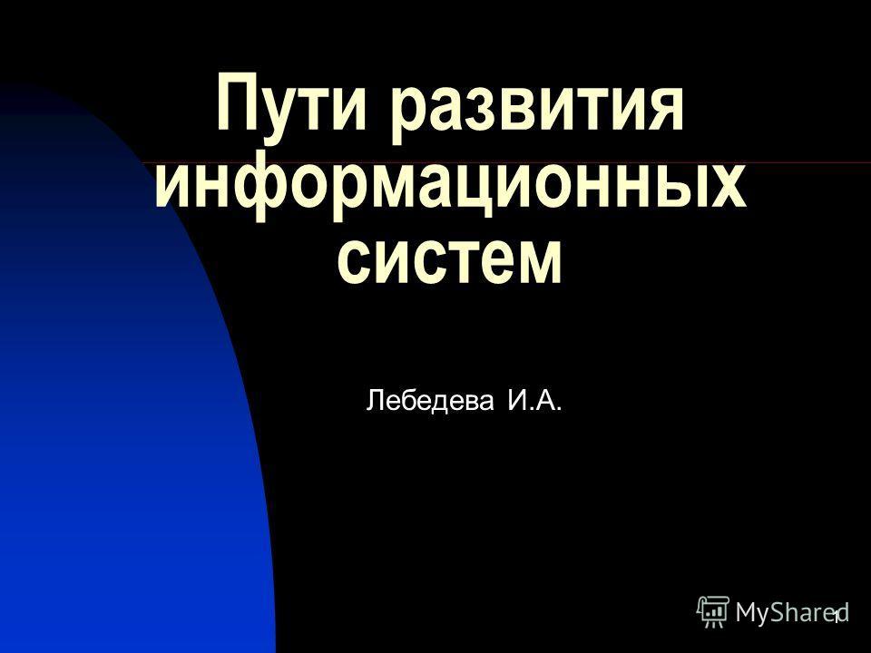 1 Пути развития информационных систем Лебедева И.А.