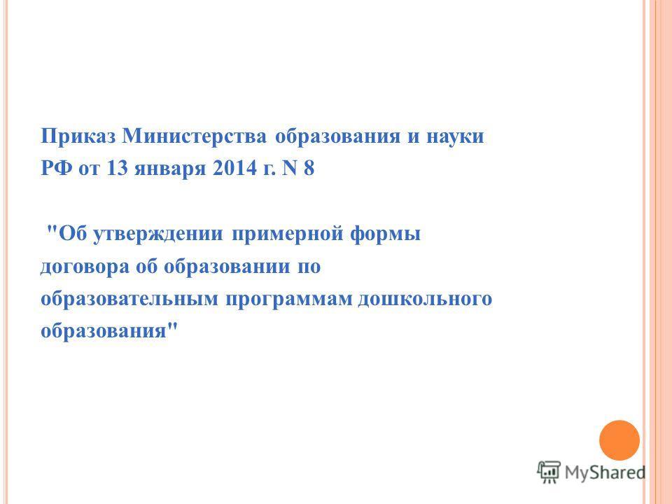 Приказ Министерства образования и науки РФ от 13 января 2014 г. N 8 Об утверждении примерной формы договора об образовании по образовательным программам дошкольного образования