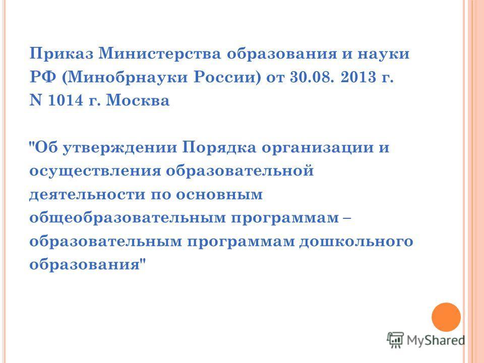 Приказ Министерства образования и науки РФ (Минобрнауки России) от 30.08. 2013 г. N 1014 г. Москва