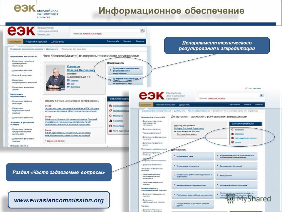 | 11 www.eurasiancommission.org Раздел «Часто задаваемые вопросы» Департамент технического регулирования и аккредитации Информационное обеспечение