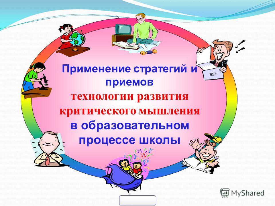 Применение стратегий и приемов технологии развития критического мышления в образовательном процессе школы