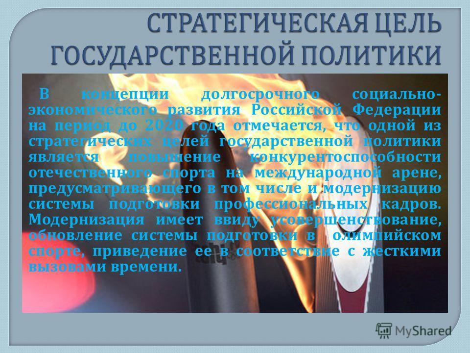 В концепции долгосрочного социально - экономического развития Российской Федерации на период до 2020 года отмечается, что одной из стратегических целей государственной политики является повышение конкурентоспособности отечественного спорта на междуна