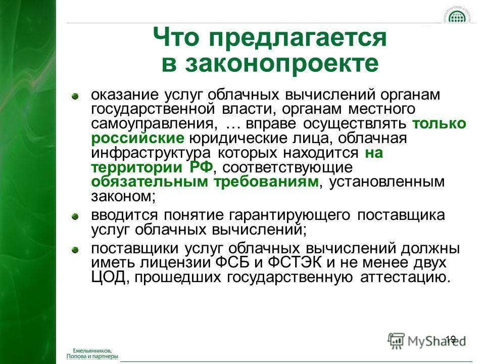 19 Что предлагается в законопроекте оказание услуг облачных вычислений органам государственной власти, органам местного самоуправления, … вправе осуществлять только российские юридические лица, облачная инфраструктура которых находится на территории