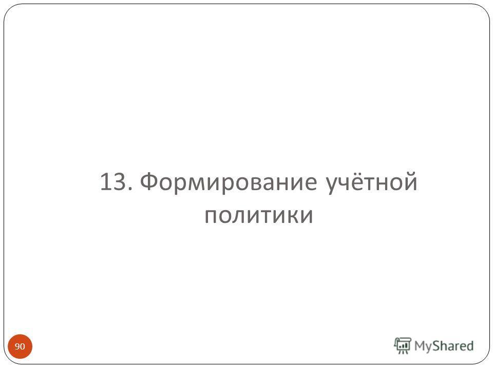 13. Формирование учётной политики 90