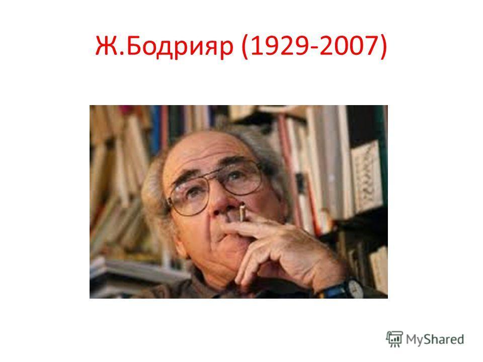 Ж.Бодрияр (1929-2007)
