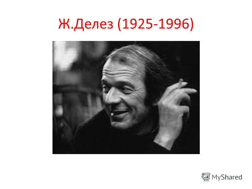 Ж.Делез (1925-1996)