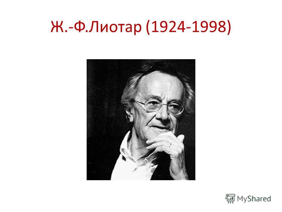 Ж.-Ф.Лиотар (1924-1998)