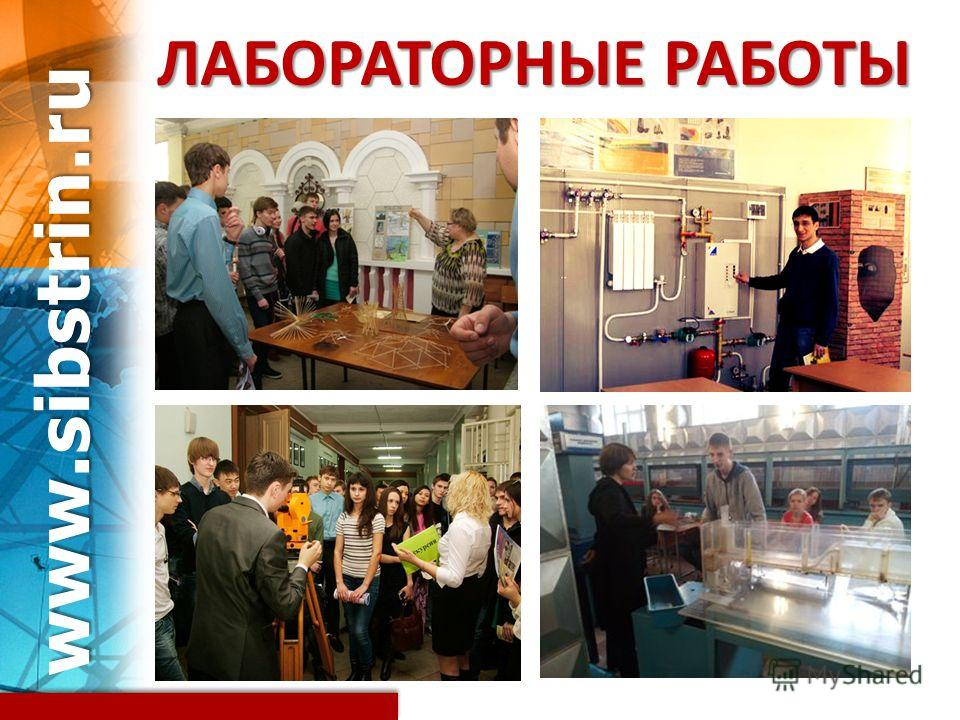www.sibstrin.ru ЛАБОРАТОРНЫЕ РАБОТЫ