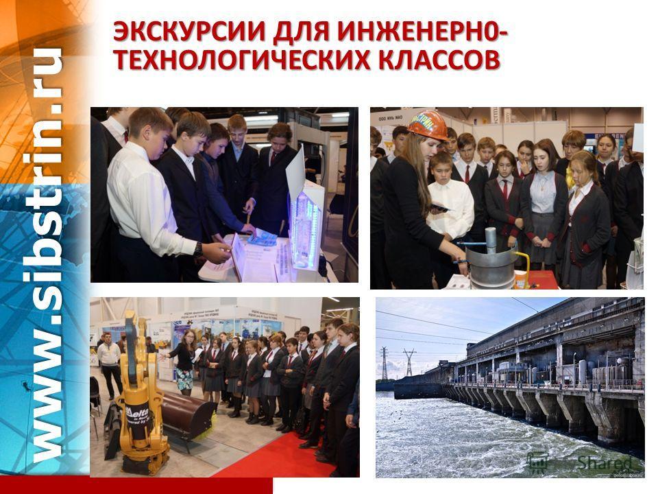 www.sibstrin.ru ЭКСКУРСИИ ДЛЯ ИНЖЕНЕРН0- ТЕХНОЛОГИЧЕСКИХ КЛАССОВ