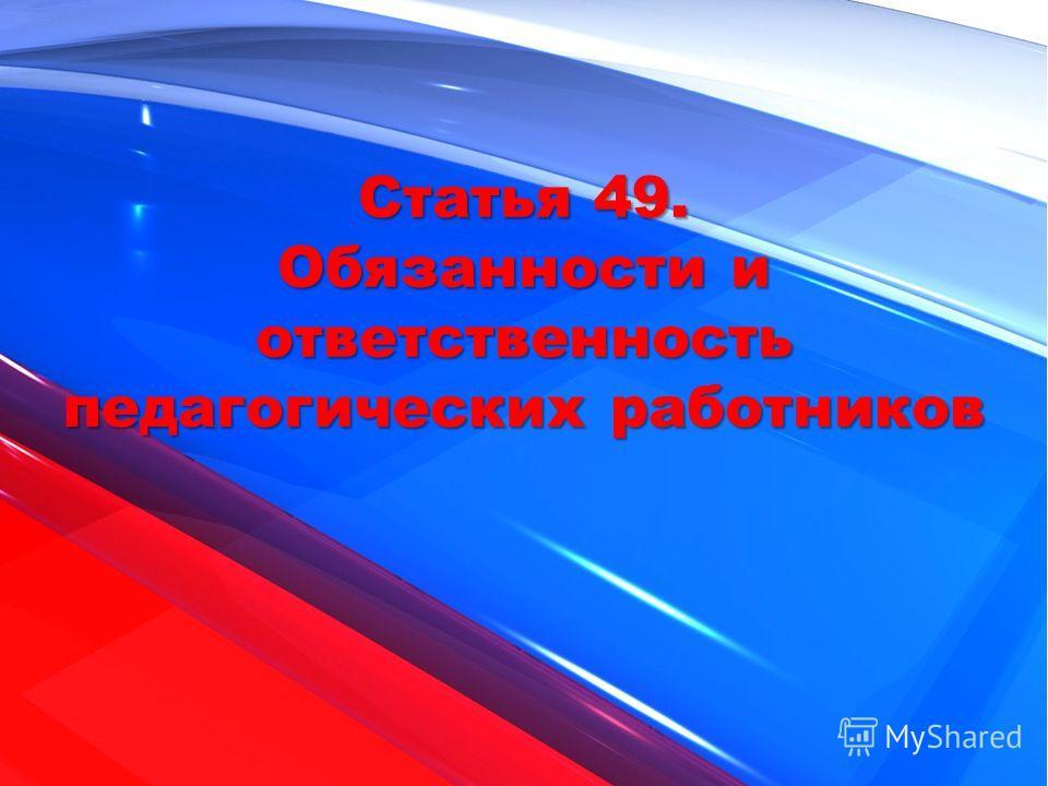 Статья 49. Обязанности и ответственность педагогических работников