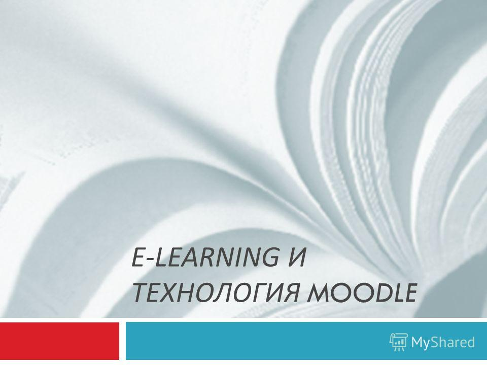 E-LEARNING И ТЕХНОЛОГИЯ MOODLE