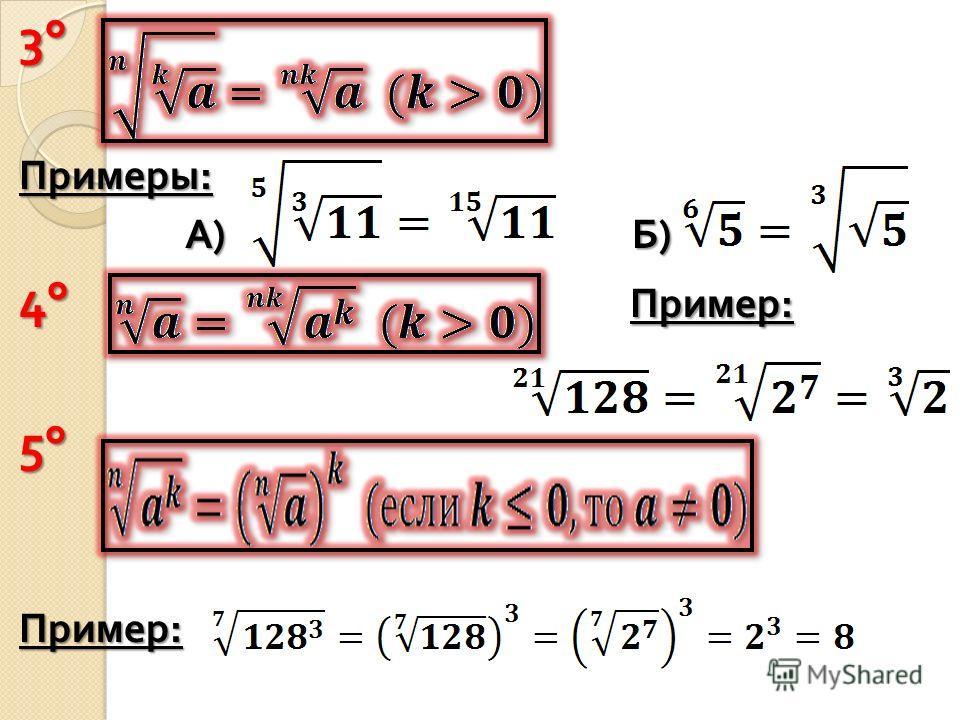 3° Примеры : А ) Б ) А ) Б ) 4° Пример : 5° Пример :