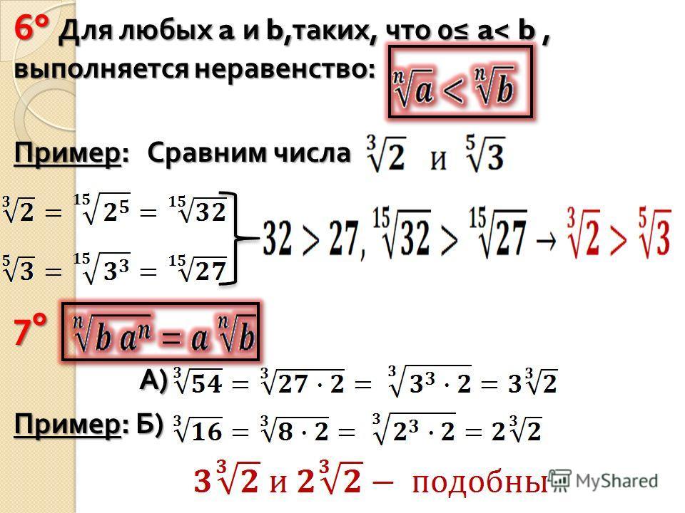 6° Для любых a и b, таких, что 0 a< b, выполняется неравенство : Пример : Сравним числа 7° А ) А ) Пример : Б )
