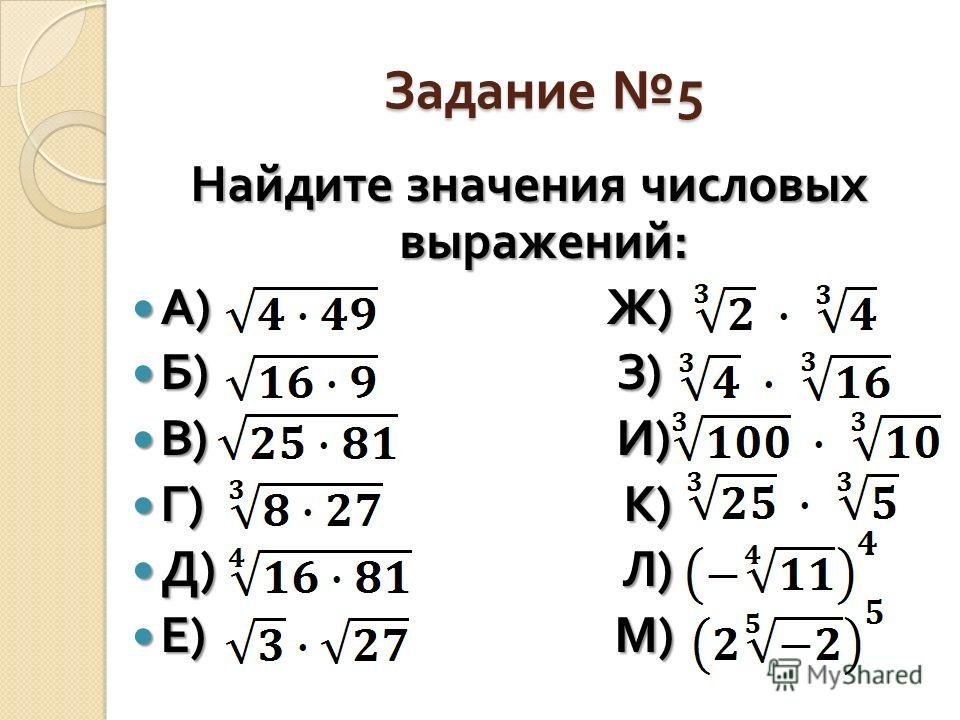 Задание 5 Найдите значения числовых выражений : А ) Ж ) А ) Ж ) Б ) З ) Б ) З ) В ) И ) В ) И ) Г ) К ) Г ) К ) Д ) Л ) Д ) Л ) Е ) М ) Е ) М )