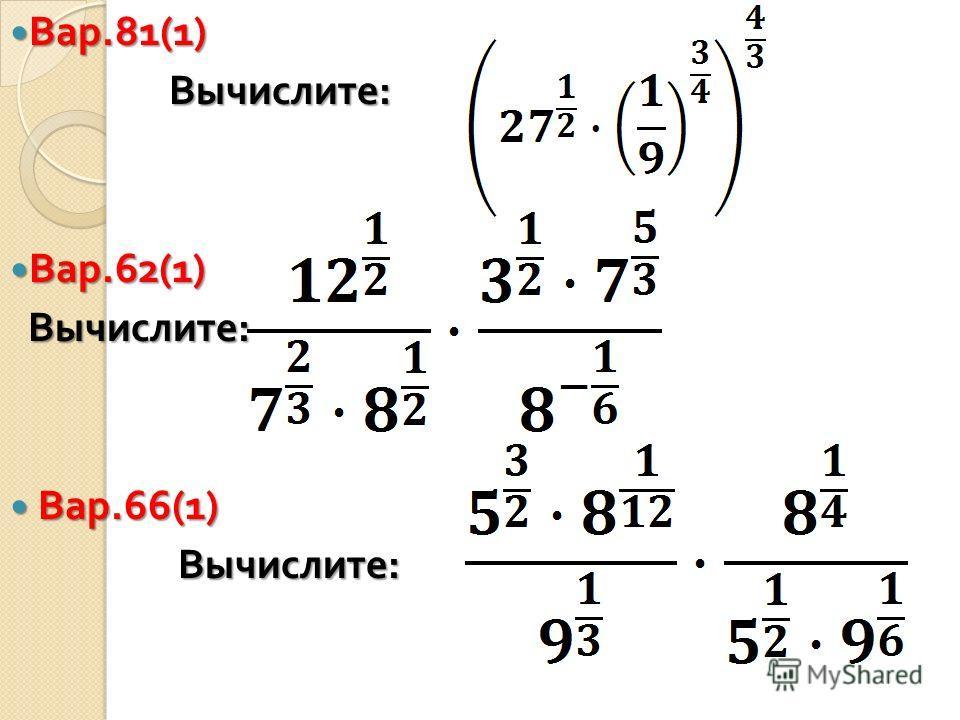 Вар.81(1) Вар.81(1) Вычислите : Вычислите : Вар.62(1) Вар.62(1) Вычислите : Вычислите : Вар.66(1) Вар.66(1) Вычислите : Вычислите :