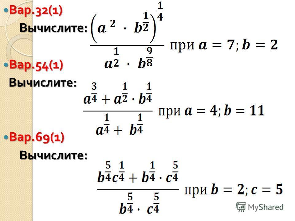 Вар.32(1) Вар.32(1) Вычислите : Вычислите : Вар.54(1) Вар.54(1) Вычислите : Вычислите : Вар.69(1) Вар.69(1) Вычислите : Вычислите :