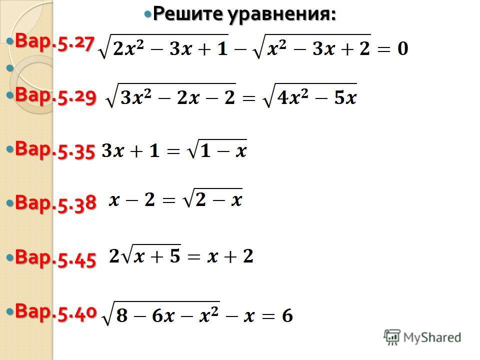 Решите уравнения : Решите уравнения : Вар.5.27 Вар.5.27 Вар.5.29 Вар.5.29 Вар.5.35 Вар.5.35 Вар.5.38 Вар.5.38 Вар.5.45 Вар.5.45 Вар.5.40 Вар.5.40