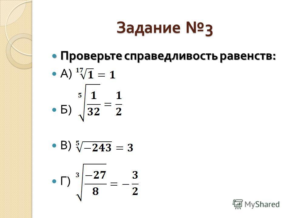 Задание 3 Проверьте справедливость равенств : Проверьте справедливость равенств : А ) Б ) В ) Г )