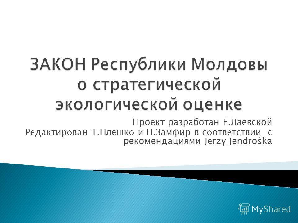 Проект разработан Е.Лаевской Редактирован Т.Плешко и Н.Замфир в соответствии с рекомендациями Jerzy Jendrośka