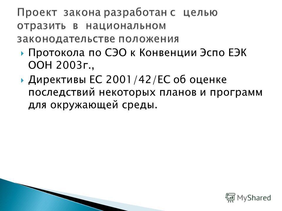 Протокола по СЭО к Конвенции Эспо ЕЭК ООН 2003 г., Директивы ЕС 2001/42/EC об оценке последствий некоторых планов и программ для окружающей среды.