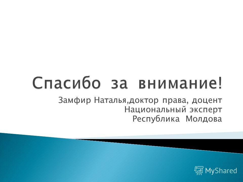 Замфир Наталья,доктор права, доцент Национальный эксперт Республика Молдова