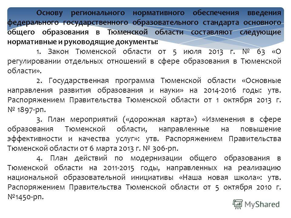 Основу регионального нормативного обеспечения введения федерального государственного образовательного стандарта основного общего образования в Тюменской области составляют следующие нормативные и руководящие документы: 1. Закон Тюменской области от 5